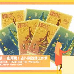 靈感 — 山河跳!占卜與談話工作坊 Inspiration: A Divination Talk Workshop by Mountain River Jump!
