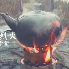 乾柴烈火之柴火素食