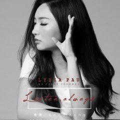 [ Listen, always! ] My first journey - Lydia Pau 包仲欣
