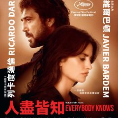 《人盡皆知》Everybody Knows