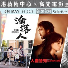 高先精選 ── 五月:購買4張或以上正價門票 Golden Scene Selection — May: Purchase of 4 or more standard tickets
