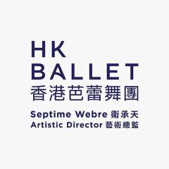 香港芭蕾舞團 HONG KONG BALLET