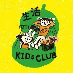 生活KidsClub