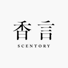 香言 Scentory