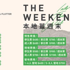 wow and flutter presents THE WEEKEND 本地薑週末