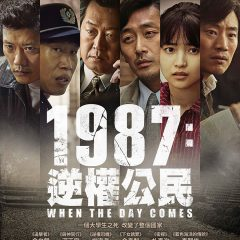 《1987 : 逆權公民》1987: When The Day Comes