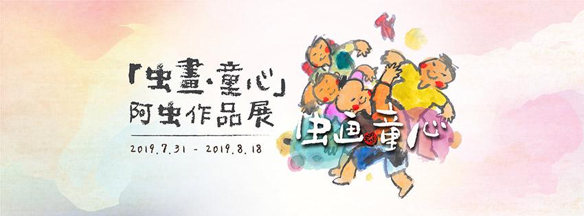 PUTYOURSELF.in ticketing 售票平台 - 「虫畫 ‧ 童心」導賞遊