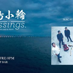 海島小輪 澳門首航 / Sea Island & Ferry - Crossings Macau Premiere