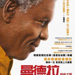 《曼德拉:自由之路》Mandela: Long Walk to Freedom