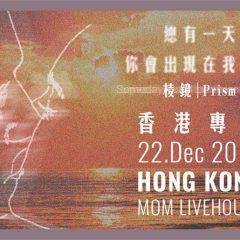 WAVing Music Project 呈現: 棱鏡Prism香港專場 -「總有一天你會出現在我身邊」