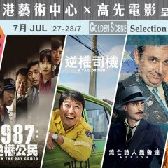 高先精選 ── 七月:購買4張或以上正價門票 Golden Scene Selection — July: Purchase of 4 or more standard tickets