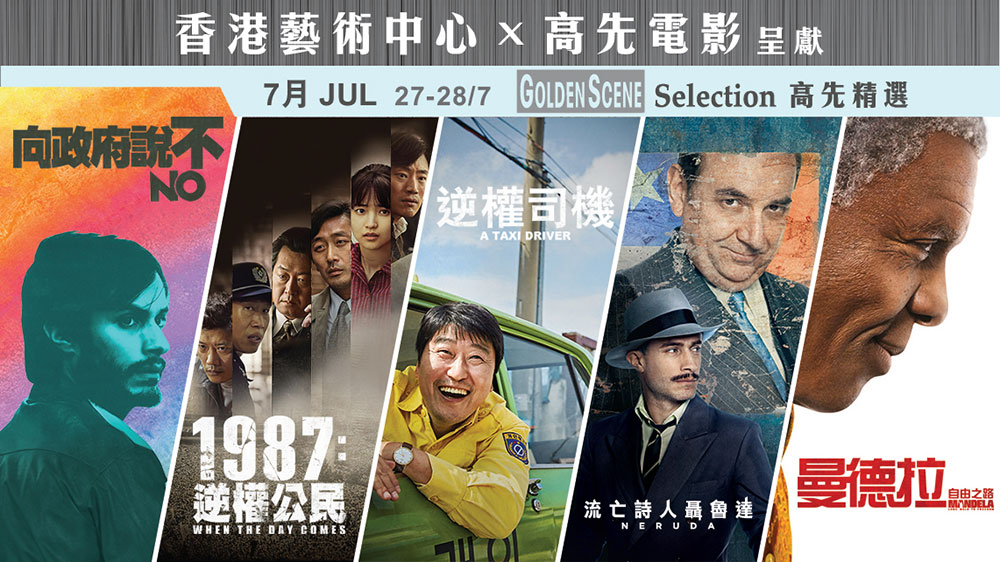 PUTYOURSELF.in ticketing 售票平台 - 高先精選 ── 七月:購買4張或以上正價門票 Golden Scene Selection — July: Purchase of 4 or more standard tickets