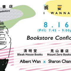 【我要讀書 I WANNA READ】閱讀 x 獨立書店 - Bookstore Confidential 分享會