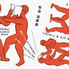 智海漫畫展: 圖書館與六樓地下室 Chihoi comics show: Library & 6/F Basement