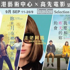 高先精選 ── 九月:購買4張或以上正價門票 Golden Scene Selection — September: Purchase of 4 or more standard tickets