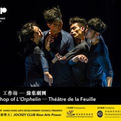 「賽馬會藝壇新勢力」—《孤兒》工作坊 JOCKEY CLUB New Arts Power — Workshop of L'Orphelin