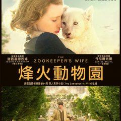 《烽火動物園》The Zookeeper's Wife