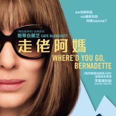 《走佬阿媽》Where'd You Go, Bernadette (15 Sep, 16:30)