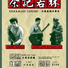 茶記若林 Folky Cha-Chaan-Teng