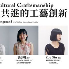 一脈講堂 Vol.2 | 與文化共進的工藝創新 The Neo Cultural Craftsmanship