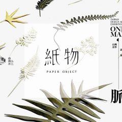 一脈 ONE MAP | 紙‧植物標本工作坊