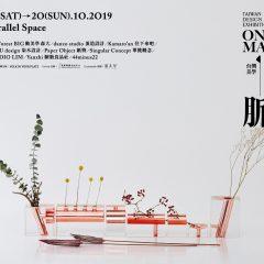 一脈 ONE MAP | 台灣美學設計展 Taiwan Design Arts Exhibition