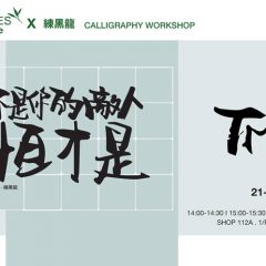 Write The Sustainable True Art 書法.相遇