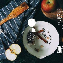 一脈 ONE MAP | 秋季釀漬・果實酒工作坊