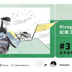 着草地圖 —— (10 / 6) 週日視察兼 Risograph 紀錄工作坊