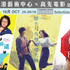 高先精選 ── 十月:購買4張或以上正價門票 Golden Scene Selection — October: Purchase of 4 or more standard tickets