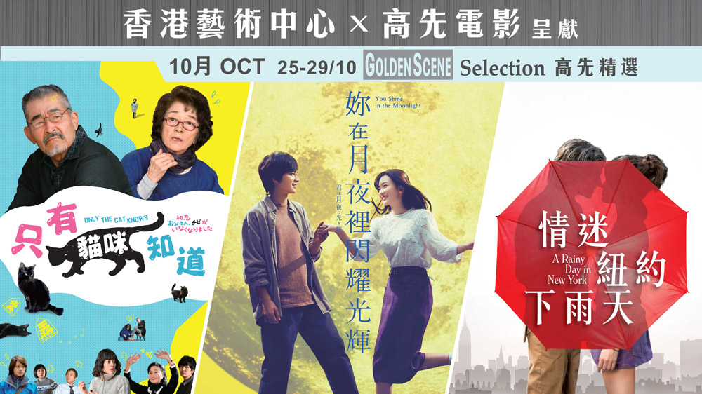PUTYOURSELF.in ticketing 售票平台 - 高先精選 ── 十月:購買4張或以上正價門票 Golden Scene Selection — October: Purchase of 4 or more standard tickets