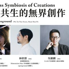 一脈講堂 Vol.1 | 與環境共生的無界創作 The Boundless Symbiosis of Creations