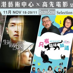 高先精選 ── 十一月:購買4張或以上正價門票 Golden Scene Selection — November: Purchase of 4 or more standard tickets