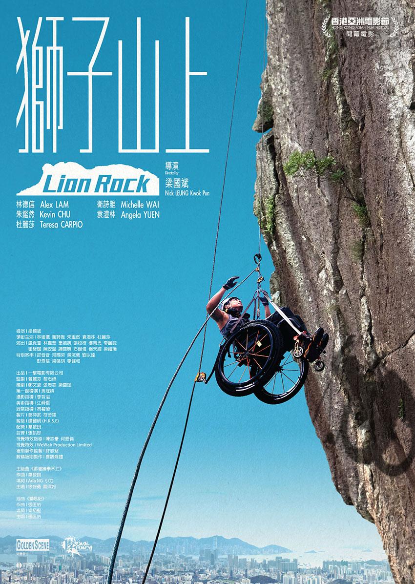 PUTYOURSELF.in ticketing 售票平台 - 獅子山上 Lion Rock (24 Nov, 16:30)