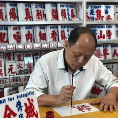 手寫小巴牌及鑰匙扣工作坊 Minibus Sign-writing Workshop (7 Dec)