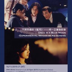 不期而遇的《藍月》 ——柯一正實驗影像(觀眾版) Once in a Blue Moon - Experimental Images by Ko I-cheng (Audience's Choice)