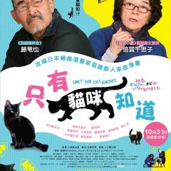 《只有貓咪知道》Only the Cat Knows (24 Nov, 14:30)