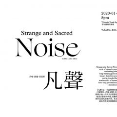 凡聲 Strange and Sacred Noise by John Luther Adams