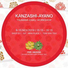 日式面料押花工作坊 | KANZACHI-AYANO TSUMAMI-ZAIKU WORKSHOP