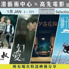 高先精選 ── 一月:購買4張或以上正價門票 Golden Scene Selection — January: Purchase of 4 or more standard tickets