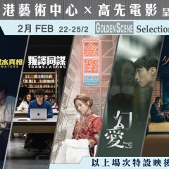 高先精選 ── 二月:購買4張或以上正價門票 Golden Scene Selection — February: Purchase of 4 or more standard tickets