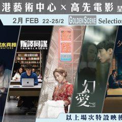 高先精選 ── 二月:購買4張或以上正價門票 Golden Scene Selection — February: Purchase of 4 or more standard tickets