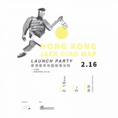 香港着草地圖搞事派對2020 Jack Ciao Map Launch Party 2020
