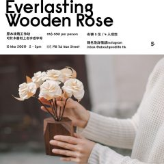 【 原木玫瑰工作坊 Everlasting Wooden Rose 】