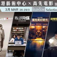 高先精選 ── 三月:購買4張或以上正價門票 Golden Scene Selection — March: Purchase of 4 or more standard tickets