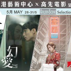 高先精選 ── 五月:購買4張或以上正價門票 Golden Scene Selection — May: Purchase of 4 or more standard tickets