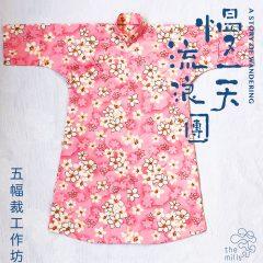 五幅裁傳統中國袍服製作工作坊