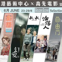 高先精選 ── 六月:購買4張或以上正價門票 Golden Scene Selection — June: Purchase of 4 or more standard tickets