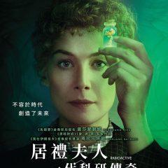 《居禮夫人:一代科研傳奇》(優先場)Radioactive (Preview) (23 Jun, 20:00)