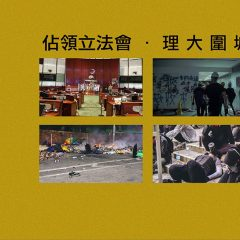 自主特區:《佔領立法會》及《理大圍城》Independently Yours: Taking back the Legislature & Inside the Red Brick Wall (19 Jun, 19:45)